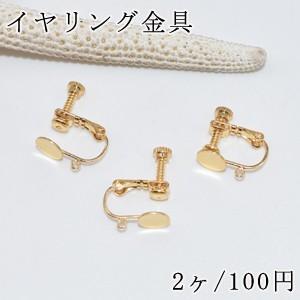 イヤリング ネジバネ丸皿 6mm カン付【2ヶ】ゴールド
