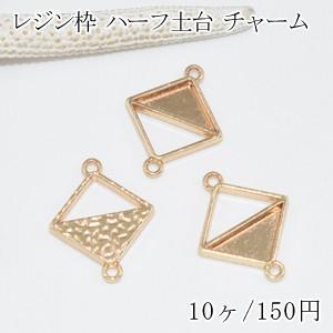 レジン枠 ハーフ土台 チャーム 菱形 2カン付 ゴールド【10ヶ】|yu-beads-parts