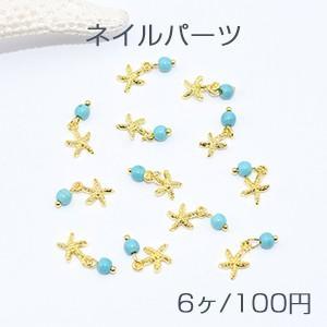 ネイルパーツ メタルパーツ ヒトデ ターコイズ付き ゴールド【6ヶ】|yu-beads-parts
