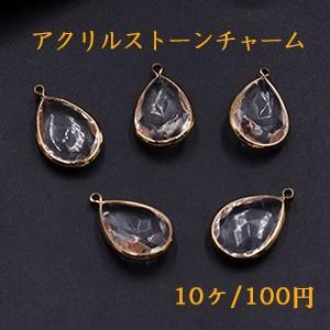 アクリルストーンチャーム 雫 1カン 14×22mm ゴールド/クリア【10ヶ】 yu-beads-parts