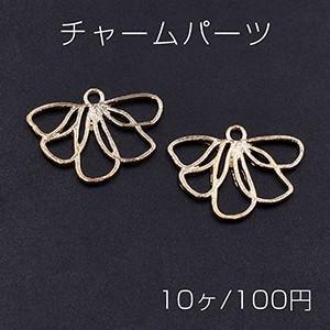 チャームパーツ 透かしフラワー 1カン 20×26mm ゴールド【10ヶ】|yu-beads-parts
