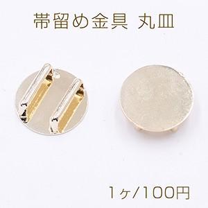 帯留め金具 丸皿 20mm 台座パーツ ゴールド【1ヶ】