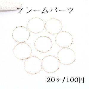 フレームパーツ 丸 18mm ローレット ゴールド【20ヶ】 yu-beads-parts