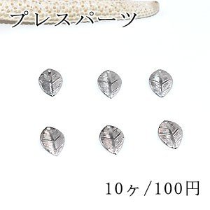 プレスパーツ 葉 リーフ14 ミニチャーム 8×11mm【10ヶ】シルバー|yu-beads-parts