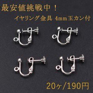 最安値挑戦中!イヤリング金具 4mm玉カン付【20ヶ】ロジウム