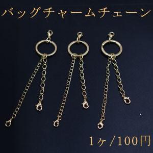 バッグチャームチェーンNo.4 ハンドメイド用【1ヶ】ゴールド|yu-beads-parts
