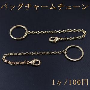 バッグチャームチェーンNo.5 ハンドメイド用【1ヶ】ゴールド|yu-beads-parts