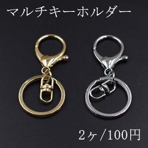 マルチキーホルダー No.9【2ヶ】|yu-beads-parts