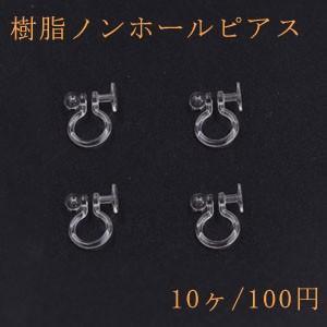 樹脂ノンホールピアス 丸皿 5mm クリア【10ヶ】