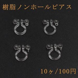 樹脂ノンホールピアス 丸玉カン付 クリア【10ヶ】