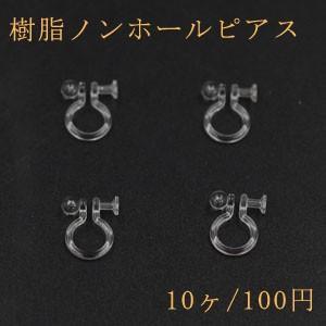 樹脂ノンホールピアス 丸皿 3mm クリア【10ヶ】の商品画像