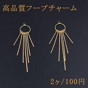 高品質フープチャーム タッセル 1カン【2ヶ】ゴールド