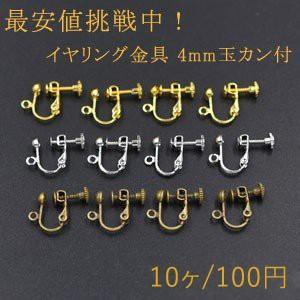 最安値挑戦中!イヤリング金具 4mm玉カン付【10ヶ】