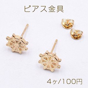 ピアス金具 船の舵 10×10mm ゴールド【4ヶ】 yu-beads-parts