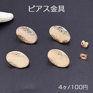 ピアス金具 ウェーブオーバル カン付き 12×18mm スクラブ ゴールド【4ヶ】 yu-beads-parts
