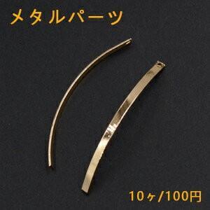 メタルパーツ カーブ 1穴 3×49mm ゴールド【10ヶ】|yu-beads-parts