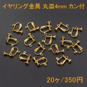 イヤリング金具 ネジバネ 丸皿 4mm カン付【20ヶ】ゴールド|yu-beads-parts