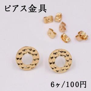 ピアス金具 抜き丸 12×14mm 1穴 ゴールド【6ヶ】 yu-beads-parts