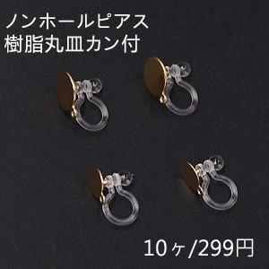 ノンホールピアス 樹脂丸皿カン付 クリア/ゴールド