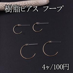 樹脂ピアス フープ 2サイズ ゴールド yu-beads-parts