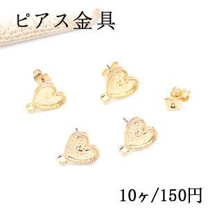 ピアス金具 ハートのミール皿 12×13mm カン付き ゴールド【10ヶ】 yu-beads-parts