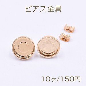 ピアス金具 丸型のミール皿 12×15mm カン付き ゴールド【10ヶ】 yu-beads-parts