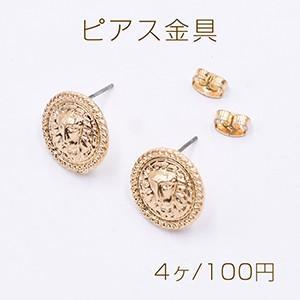 ピアス金具 ライオンヘッドの丸型 カン付き 14mm ゴールド【4ヶ】 yu-beads-parts