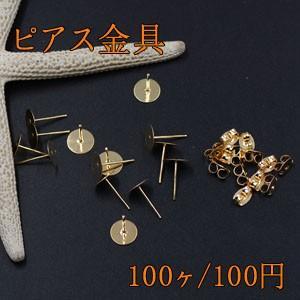 ピアス金具 丸皿 8mm ゴールド【100ヶ】 yu-beads-parts