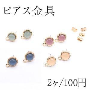 ピアス金具 樹脂丸型A カン付 ゴールド【2ヶ】 yu-beads-parts