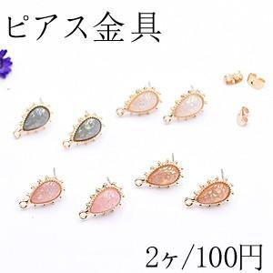 ピアス金具 樹脂雫 カン付 ゴールド【2ヶ】 yu-beads-parts