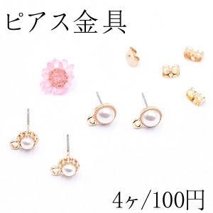 ピアス金具 パール カン付 全2種 ゴールド【4ヶ】 yu-beads-parts