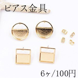 ピアス金具 丸い&四角のミール皿 ゴールド【6ヶ】 yu-beads-parts