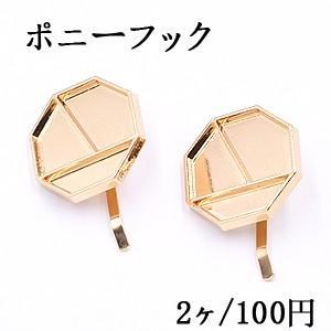 ポニーフック ヘアアクセサリー ミール皿 八角形 28×28mm ゴールド【2ヶ】|yu-beads-parts