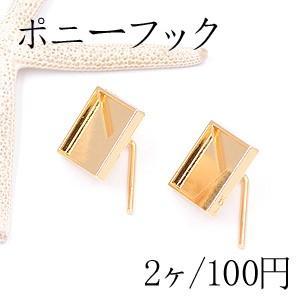 ポニーフック ヘアアクセサリー ミール皿 正方形C 23×23mm ゴールド【2ヶ】|yu-beads-parts