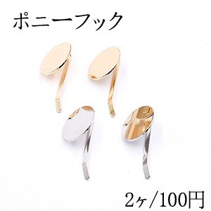 ポニーフック ヘアアクセサリー 丸皿 18mm【2ヶ】|yu-beads-parts