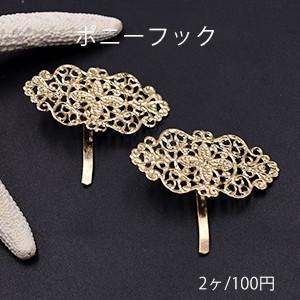 ポニーフック ヘアアクセサリー 座金付 透かしロング 23×45mm ゴールド【2ヶ】|yu-beads-parts