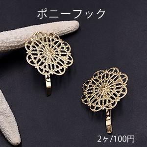 ポニーフック ヘアアクセサリー 座金付 透かしフラワー 29×30mm ゴールド【2ヶ】|yu-beads-parts