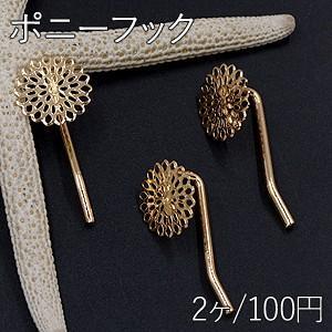 ポニーフック ヘアアクセサリー 座金付 透かしフラワー 15mm ゴールド【2ヶ】|yu-beads-parts
