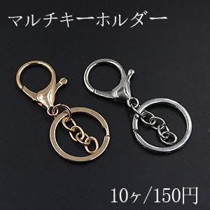マルチキーホルダー No.11【10ヶ】|yu-beads-parts
