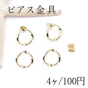 ピアス金具 フープピアス ツイスト 16×17mm ゴールド【4ヶ】 yu-beads-parts