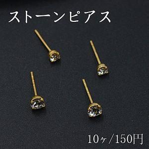 ストーンピアス ラウンドカット 2サイズ ゴールド yu-beads-parts