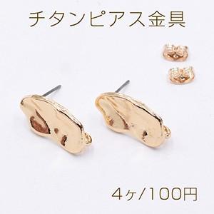 チタンピアス金具 不規則 11×20mm カン付き ゴールド【4ヶ】|yu-beads-parts