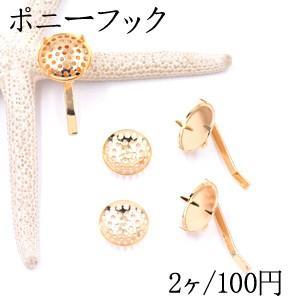 ポニーフック ヘアアクセサリー シャワー 15mm ゴールド【2ヶ】|yu-beads-parts
