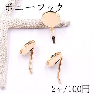 ポニーフック ヘアアクセサリー ミール皿 丸型 17mm ゴールド【2ヶ】|yu-beads-parts