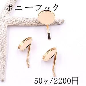 ポニーフック ヘアアクセサリー ミール皿 丸型 17mm ゴールド【50ヶ】|yu-beads-parts