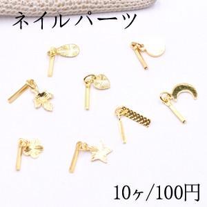 ネイルパーツ メタルパーツ チャーム付スティック 全8種 ゴールド【10ヶ】|yu-beads-parts