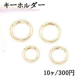 キーホルダー カラビナ 丸線 4サイズ ゴールド 10個入|yu-beads-parts