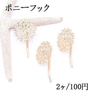 ポニーフック ヘアアクセサリー 座金付 透かしフラワー 23mm ゴールド【2ヶ】|yu-beads-parts