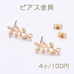 ピアス金具 枝葉 カン付き 11×20mm ゴールド【4ヶ】 yu-beads-parts