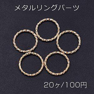 デザイン丸カン ツイスト 18mm ゴールド【20ヶ】|yu-beads-parts